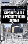 Геннадий Бадьин - Современные технологии строительства и реконструкции зданий