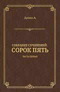 Александр Дюма -Сорок пять. Часть первая