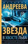 Наталья Андреева -Звезда в хвосте Льва