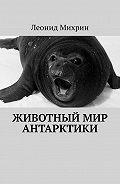 Леонид Михрин -Животный мир Антарктики