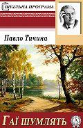 Павло Тичина -Гаї шумлять