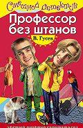 Валерий Гусев - Профессор без штанов