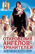 Ренат Гарифзянов -Откровения Ангелов-Хранителей. Переселение душ
