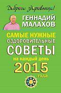 Геннадий Малахов - Самые нужные оздоровительные советы на каждый день 2015 года