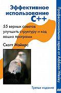 Скотт Майерс - Эффективное использование C++. 55 верных способов улучшить структуру и код ваших программ