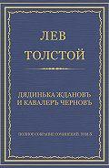 Лев Толстой - Полное собрание сочинений. Том 3. Произведения 1852–1856 гг. Дядинька Жданов и кавалер Чернов