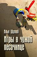 Илья Шумей -Игры в чужой песочнице