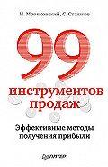 Николай Мрочковский -99 инструментов продаж. Эффективные методы получения прибыли