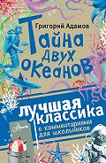 Григорий Борисович Адамов -Тайна двух океанов. Лучшая классика с комментариями для школьников