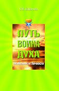 Светлана Васильевна Баранова - Особенности личности