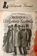 Дэвид Маркум - Записки Шерлока Холмса (сборник)