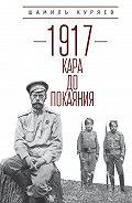 Шамиль Куряев -1917. Кара до покаяния