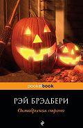 Рэй Дуглас Брэдбери -Октябрьская страна (сборник)