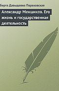 Берта Давыдовна Порозовская - Александр Меншиков. Его жизнь и государственная деятельность