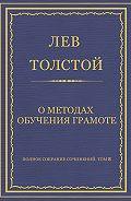 Лев Толстой - Полное собрание сочинений. Том 8. Педагогические статьи 1860–1863 гг. О методах обучения грамоте