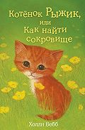 Холли Вебб - Котёнок Рыжик, илиКак найти сокровище