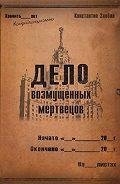 Константин Злобин - Дело возмущенных мертвецов