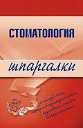 К. М. Капустин, Д. Н. Орлов - Стоматология