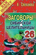 Наталья Ивановна Степанова - Заговоры сибирской целительницы. Выпуск 26