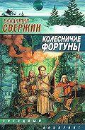 Владимир Свержин -Колесничие Фортуны