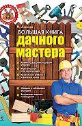 Игорь Антонов -Большая книга дачного мастера