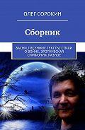 Олег Сорокин -Сборник. Басни, песенные тексты, стихи овойне, эротическая симфония, разное