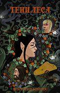 Виктория Войцек -Тени леса