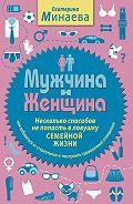 Екатерина Минаева -Мужчина и женщина. Несколько способов не попасть в ловушку семейной жизни