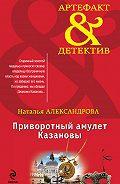 Наталья Александрова -Приворотный амулет Казановы