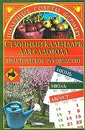 Марина Куропаткина - Сезонный календарь для садовода