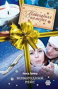 Алиса Лунина -Новогодний рейс