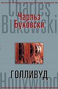 Чарльз Буковски -Голливуд