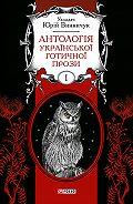 Антология -Антологія української готичної прози. Том 1