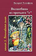 Валерий Тимофеев -Волшебник изтретьего«г». Книга 1. Волшебнаясила