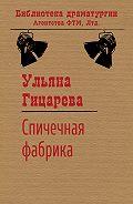 Ульяна Гицарева -Спичечная фабрика
