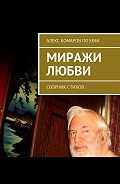 Алекс Комаров Поэзии -Миражи любви. Сборник стихов