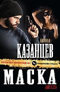 Кирилл Казанцев - Маска ангела