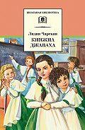 Лидия Чарская -Княжна Джаваха