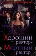 Анастасия Маркова -Хороший ректор – мертвый ректор