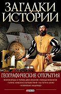 М. П. Згурская -Географические открытия
