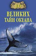 Анатолий Бернацкий -100 великих тайн океана
