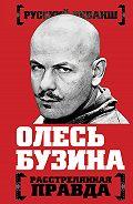 Александр Бобров - Олесь Бузина. Расстрелянная правда
