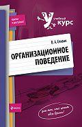 В. А. Спивак - Организационное поведение: учебное пособие