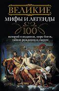 И. А. Мудрова -Великие мифы и легенды. 100 историй о подвигах, мире богов, тайнах рождения и смерти