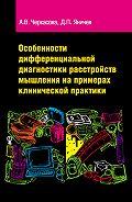 Анастасия Черкасова -Особенности дифференциальной диагностики расстройств мышления на примерах клинической практики