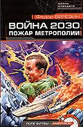 Федор Березин - Пожар Метрополии