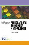 Светлана Куценко, Владимир Павленко - Региональная экономика и управление