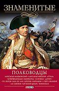 А. В. Зиолковская - Знаменитые полководцы