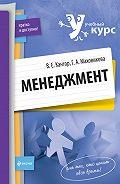 Галина Афанасьевна Маховикова -Менеджмент: учебный курс