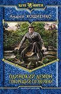Андрей Кощиенко - Одинокий Демон. Говорящий со зверями